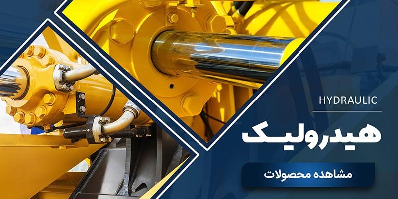 hydraulic-banner4